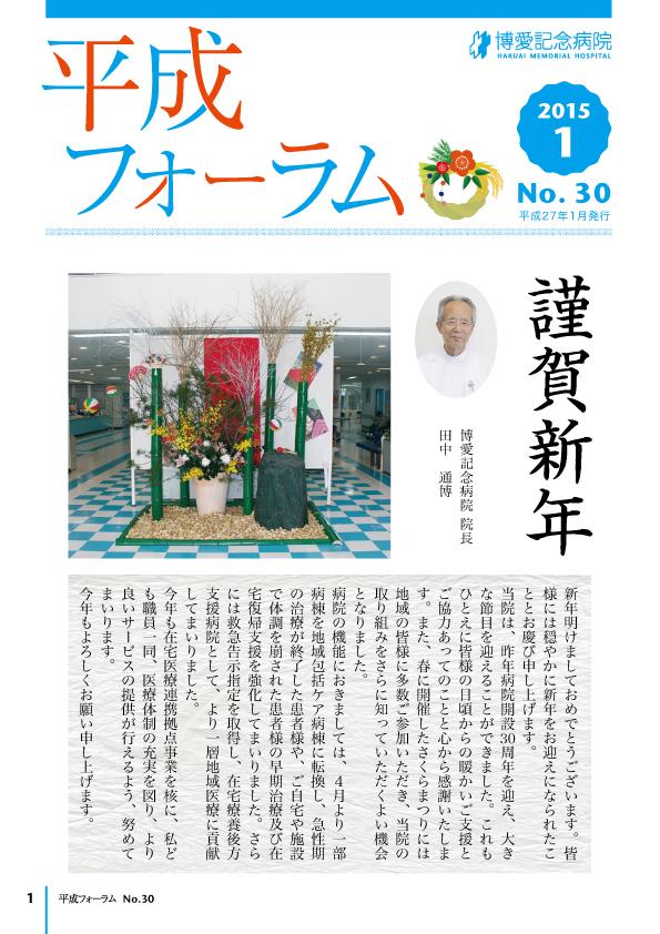 さくら Vol.30