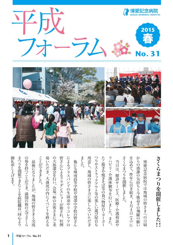 さくら Vol.31