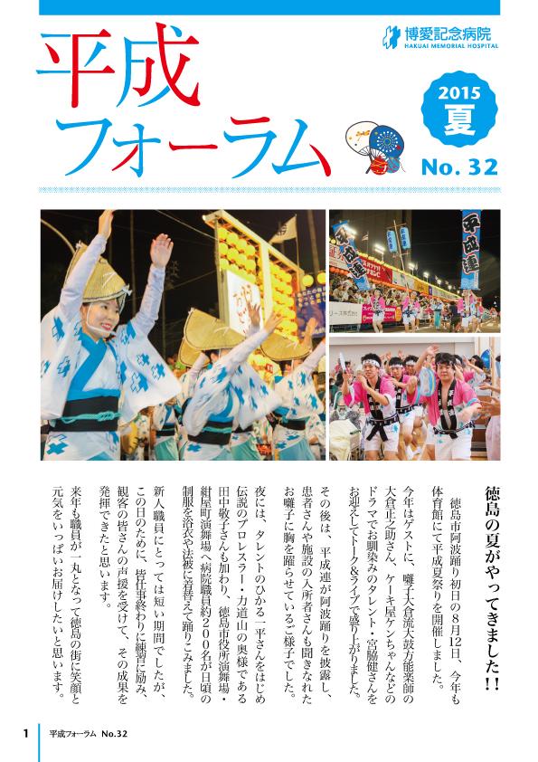 さくら Vol.32