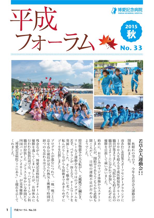 さくら Vol.33