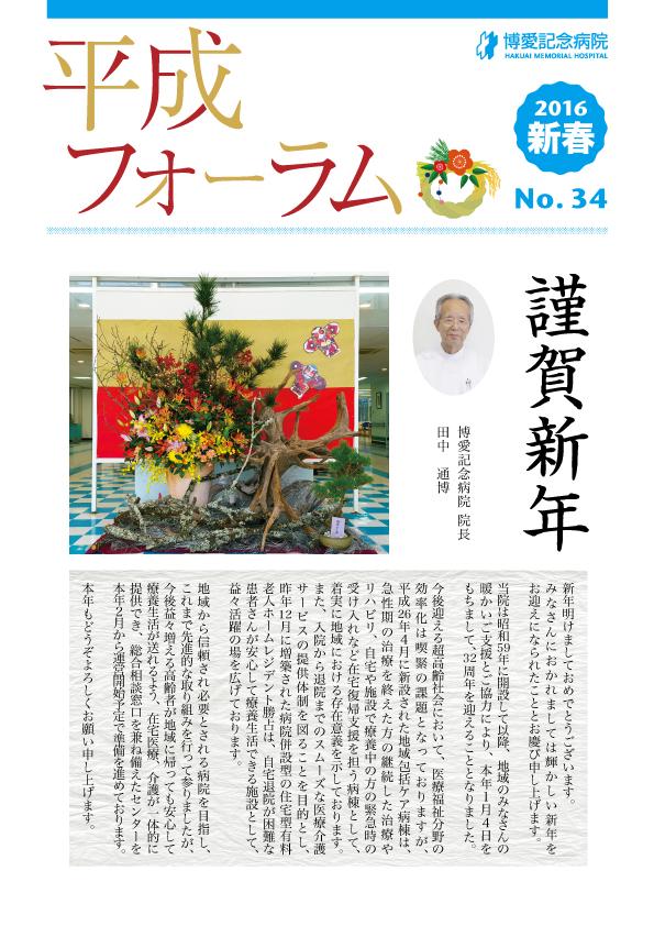 さくら Vol.34