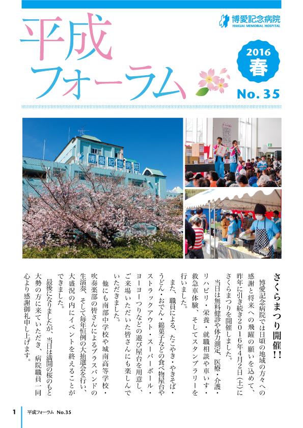 さくら Vol.35