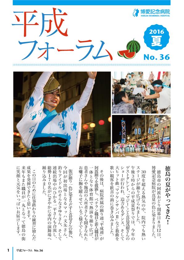 さくら Vol.36