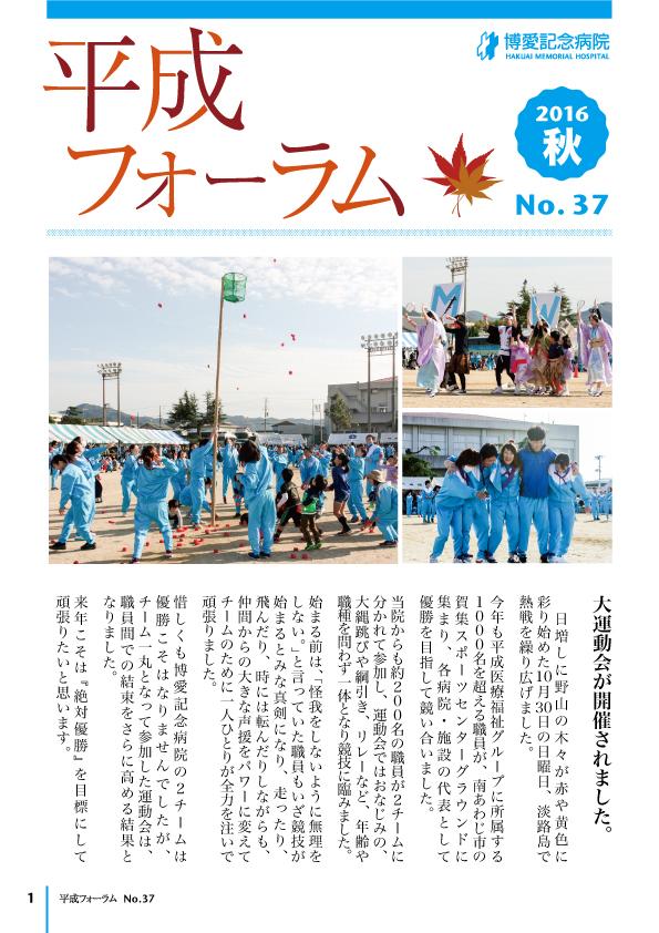 さくら Vol.37