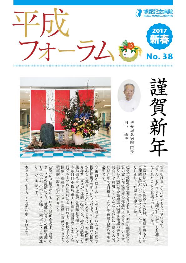 さくら Vol.38