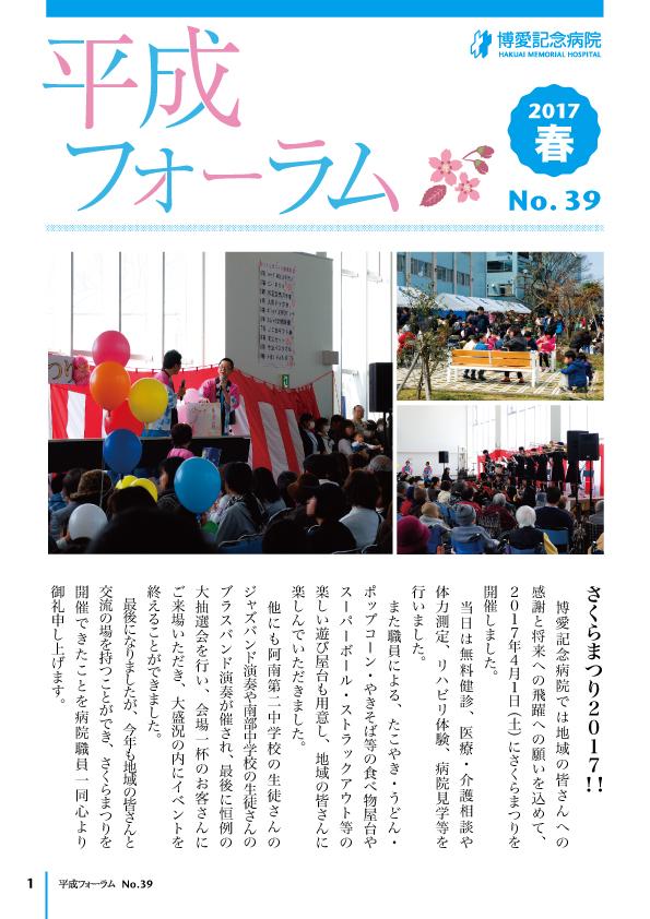 さくら Vol.39