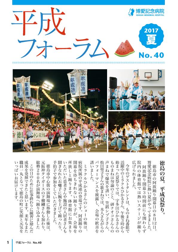 さくら Vol.40