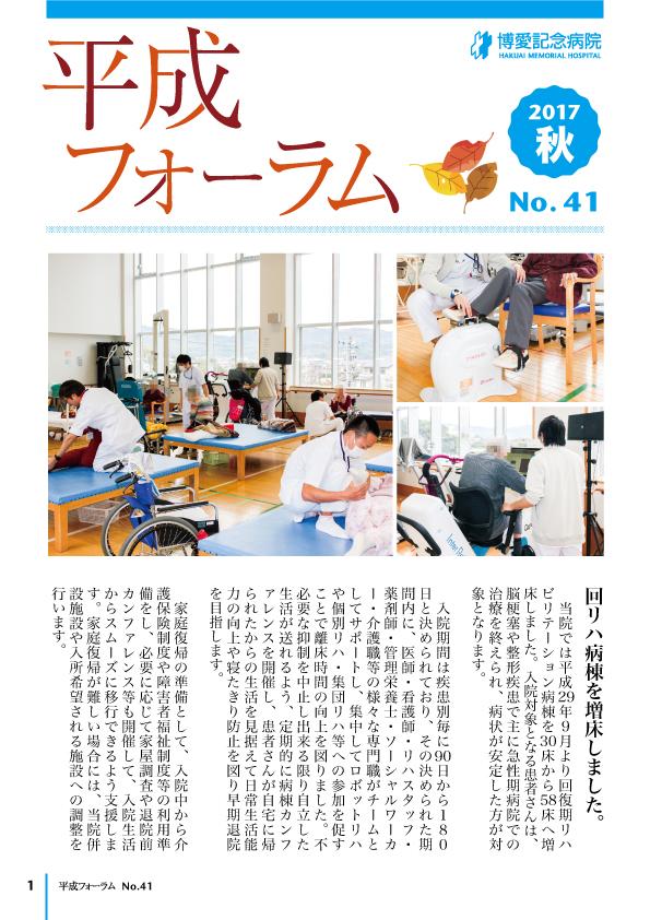 さくら Vol.41