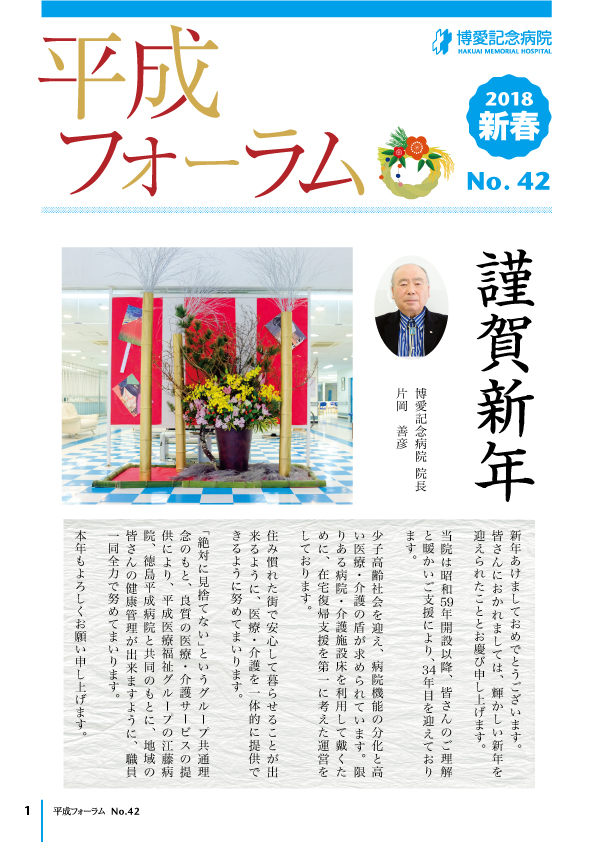 さくら Vol.42