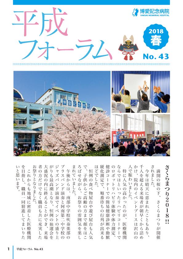さくら Vol.43