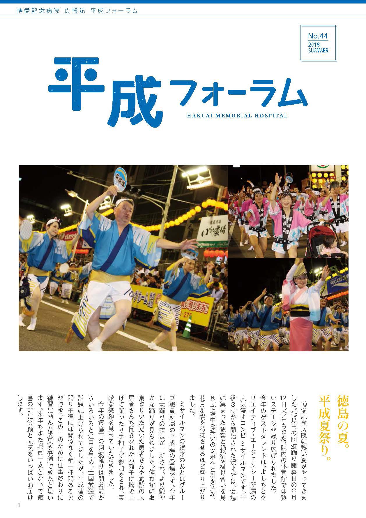 さくら Vol.44