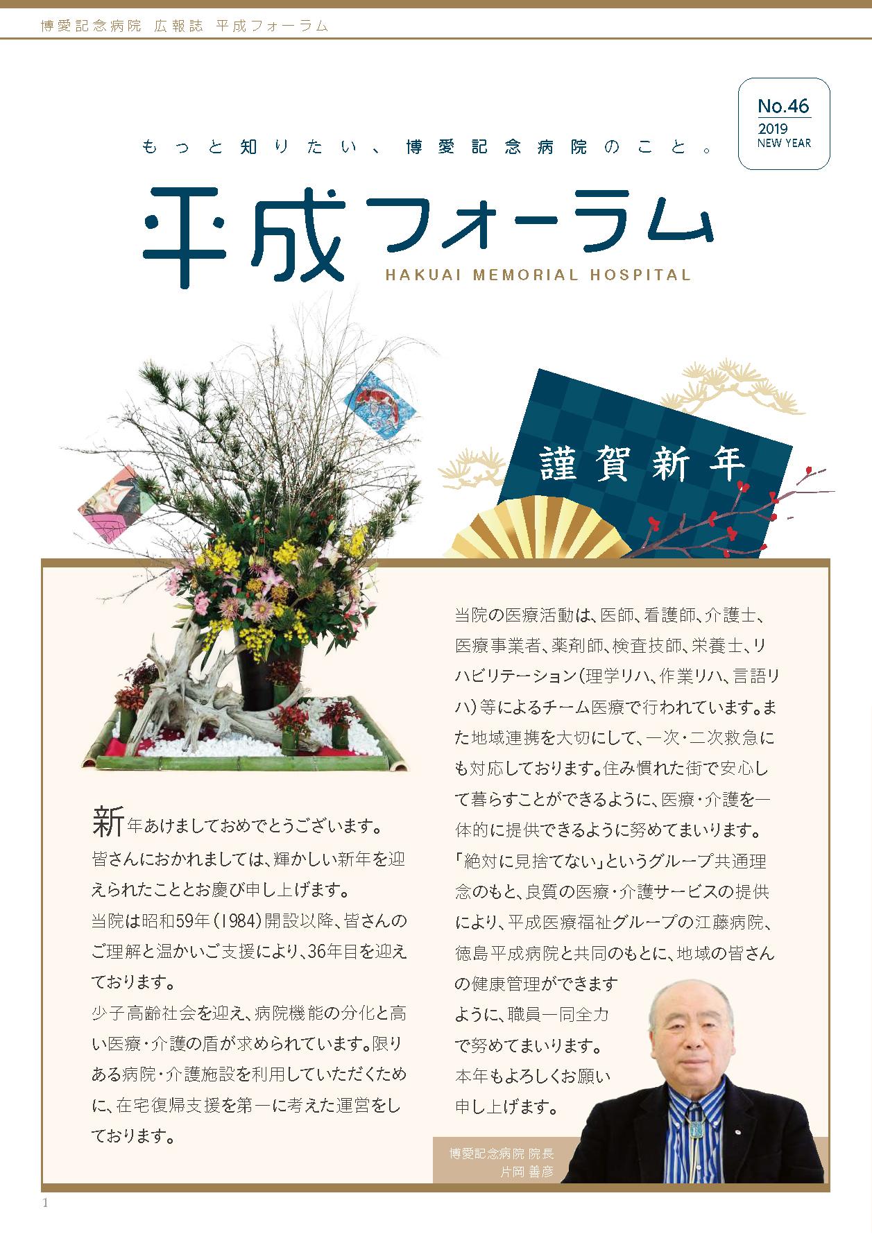 さくら Vol.46