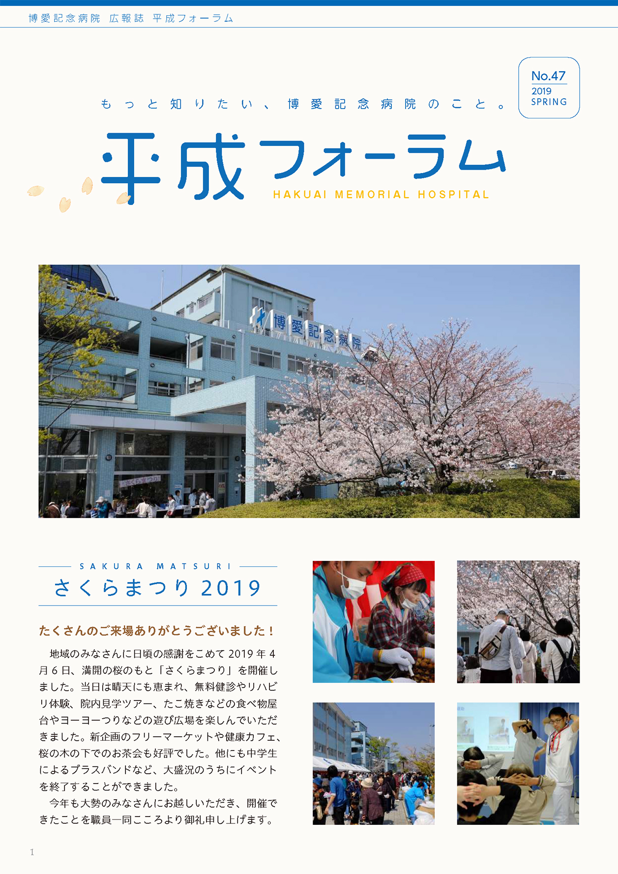 さくら Vol.47