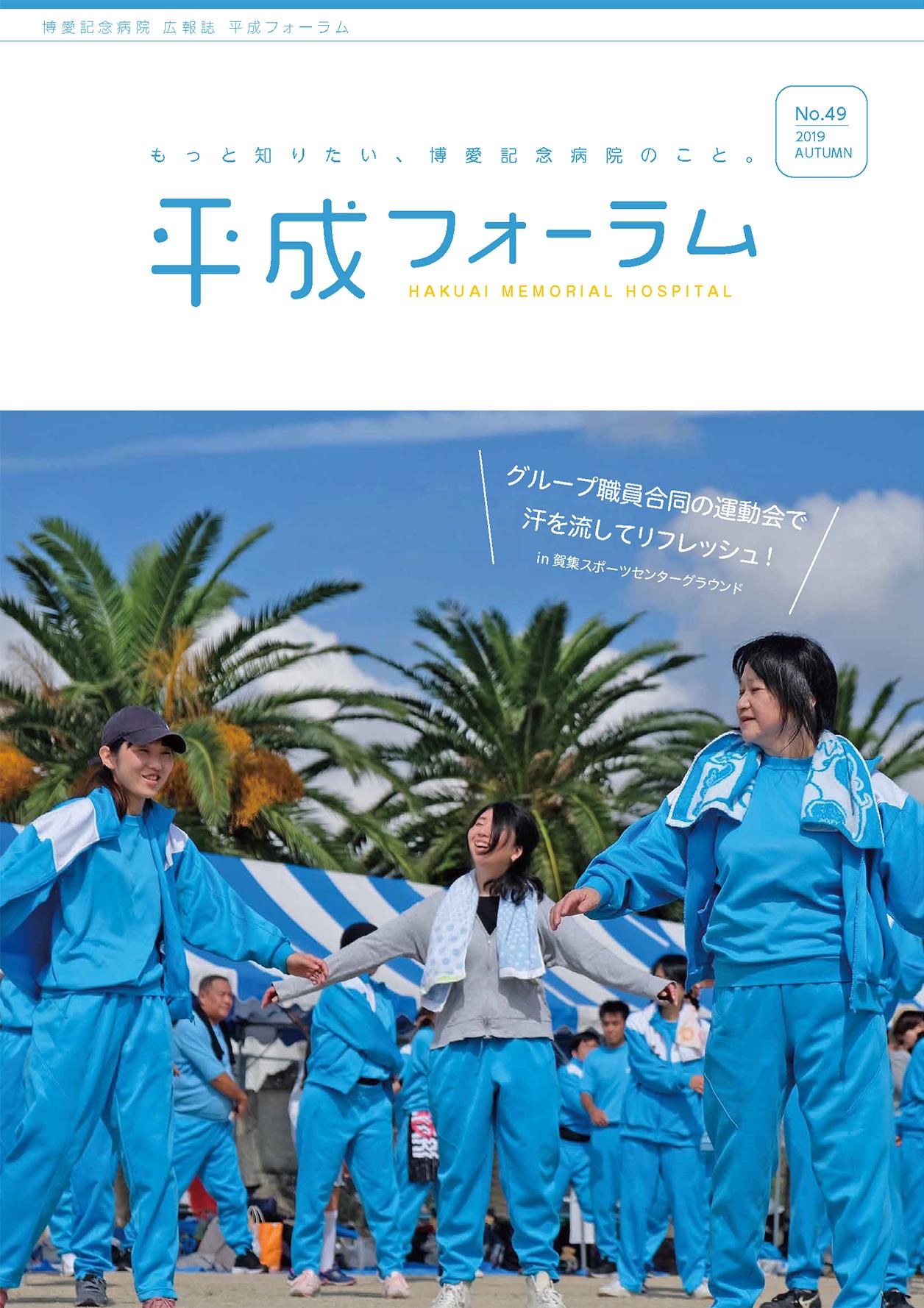 さくら Vol.49